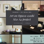 小川町紙すきの村アート展